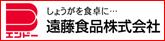 遠藤食品株式会社様