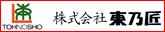 株式会社 東乃匠様