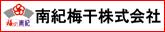 南紀梅干株式会社様